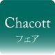 イベント:チャコットフェア開催