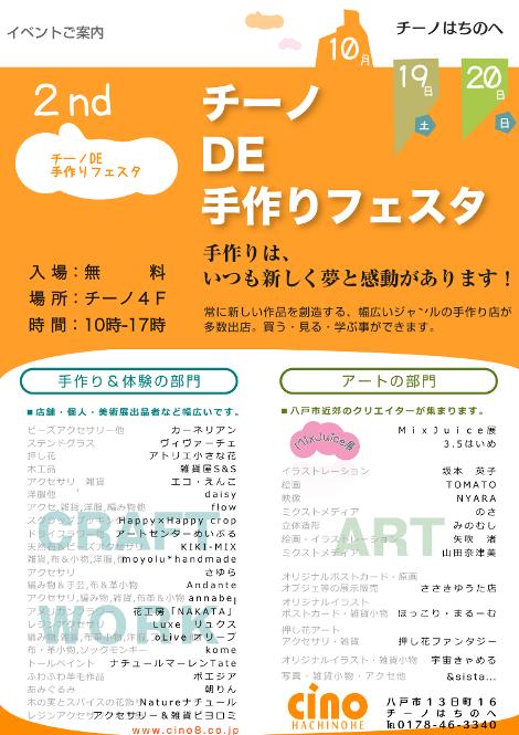 手作りポスター.png