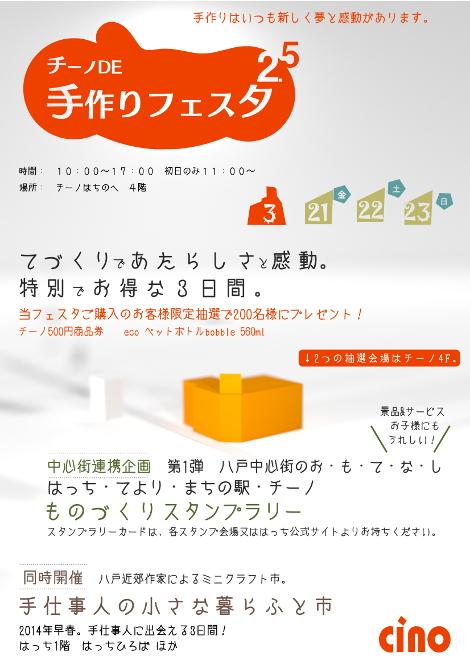 チーノ手作りフェスタ2.jpg