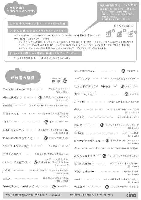 チーノDE手作りフェスタ.jpg