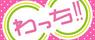 横長:わっち!! cinoから生放送!