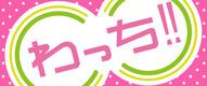 お知らせ:わっち!! cinoから生放送!