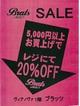 セール:ブラッツSALE [SALE セール 冬物 洋服 婦人服 ブラッツ ヴィアノヴァ ]